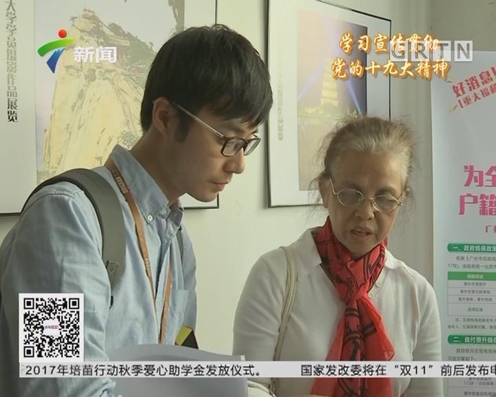 广州:老人年满60岁 政府自动为其购买意外险
