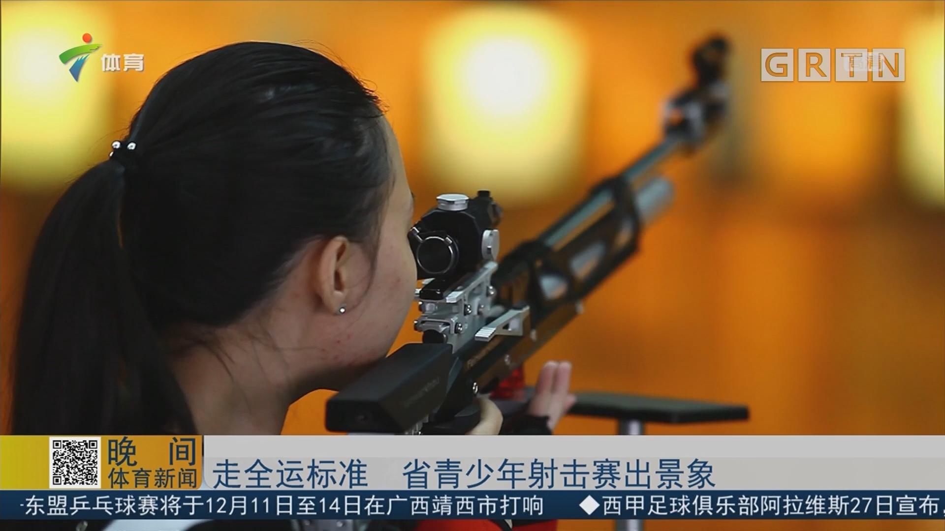 走全运标准 省青少年射击赛出景象