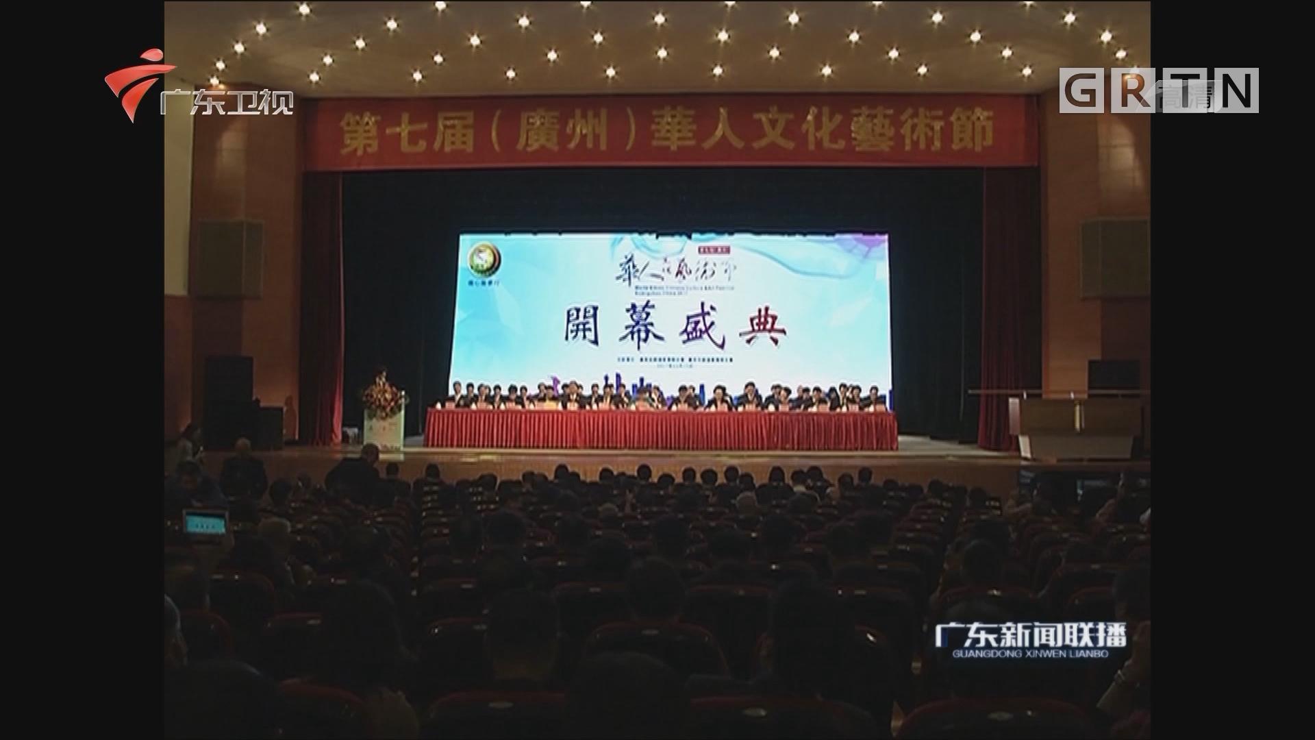 第七届(广州)华人文化艺术节在穗举行