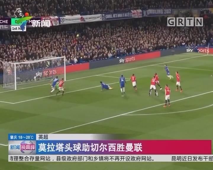 英超:莫拉塔头球助切尔西胜曼联