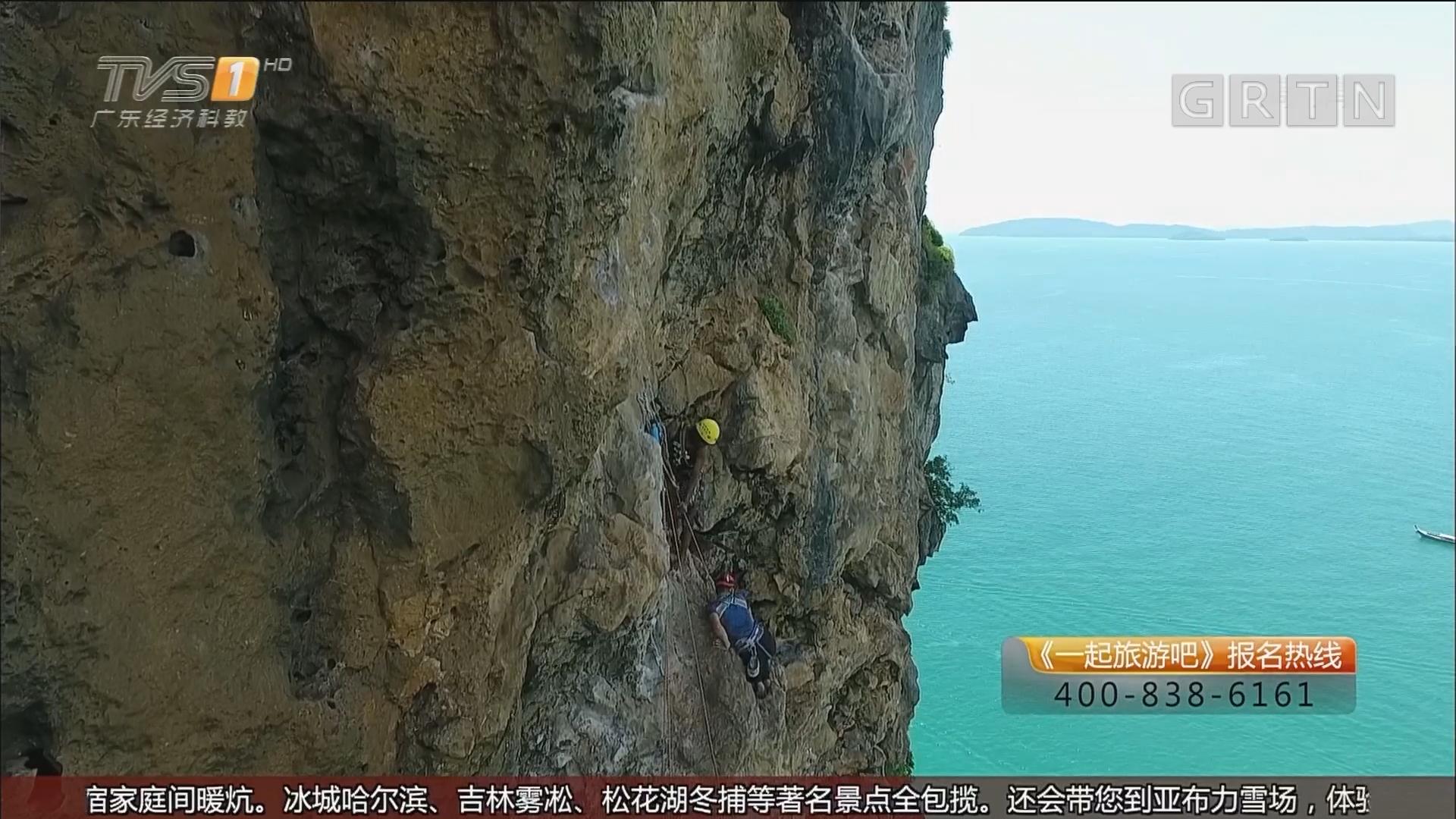 泰国甲米——海滩攀岩