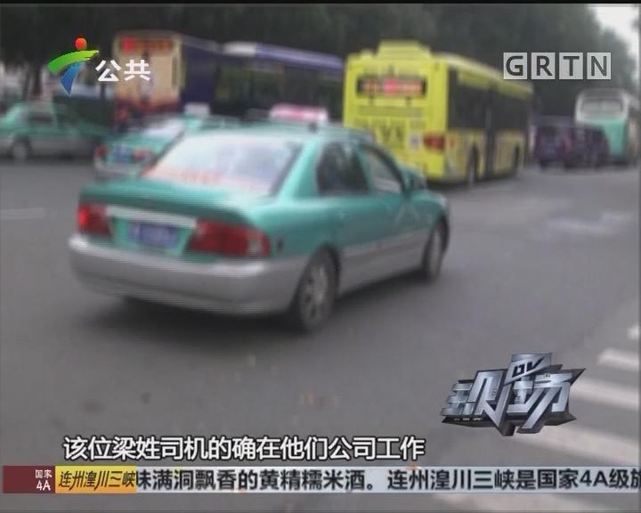 街坊求助:手机遗漏出租车上 司机竟拒绝归还