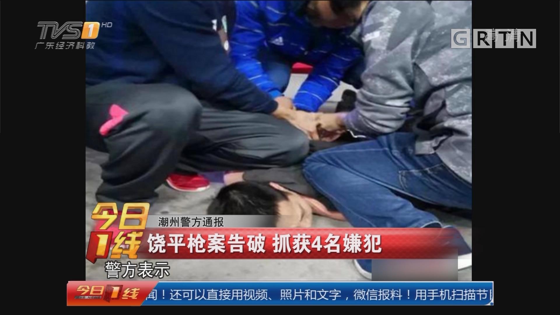 潮州警方通报:饶平枪案告破 抓获4名嫌犯