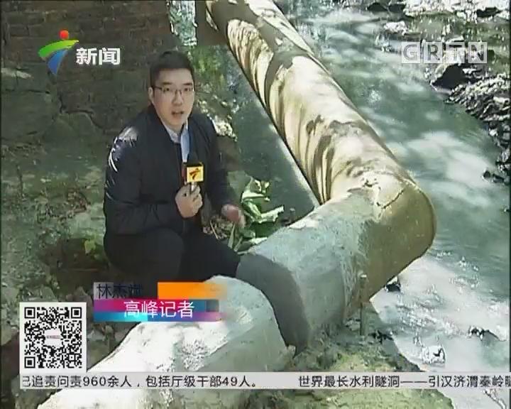 广州:无人机发现隐蔽排污口 环保局火速封堵