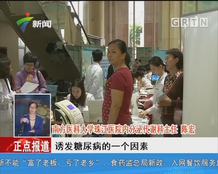 世界糖尿病日:妊娠糖尿病准妈妈不可忽视