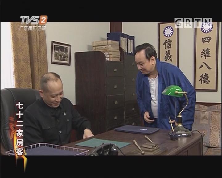 [2017-11-06]七十二家房客:自在娇莺(下)