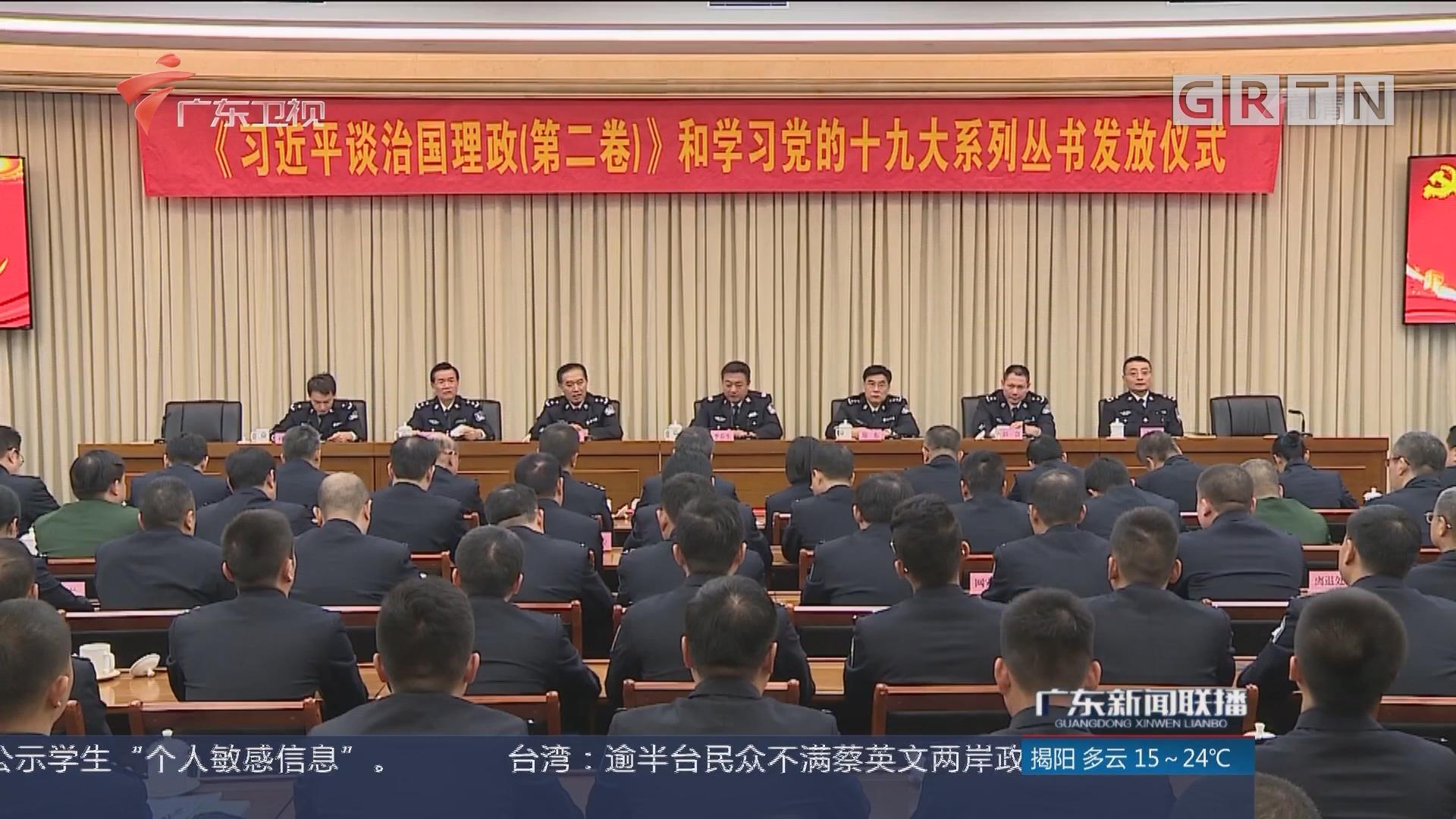 以十九大精神为指引 全力做好新时代广东公安工作