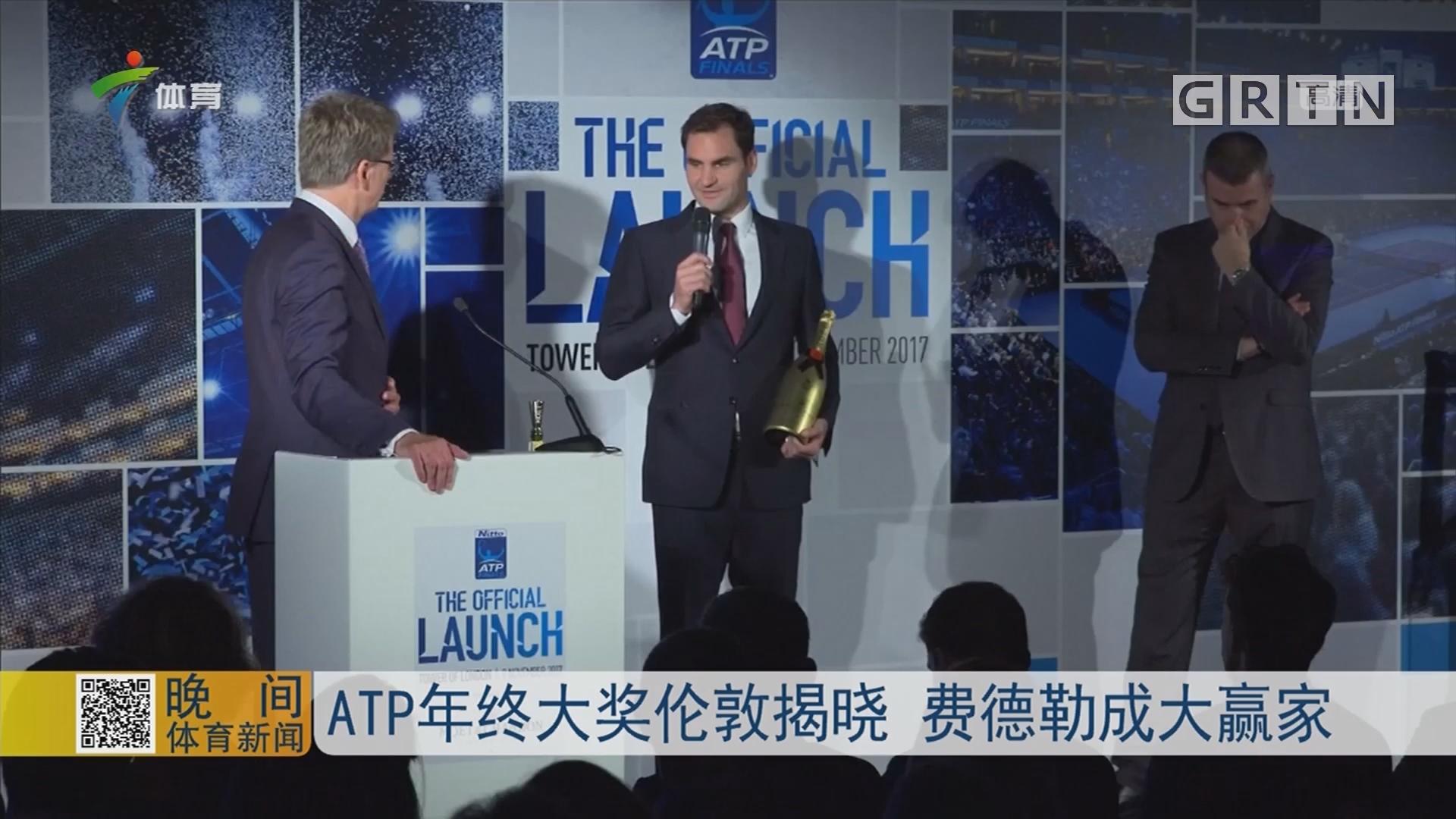 ATP年终大奖伦敦揭晓 费德勒成大赢家