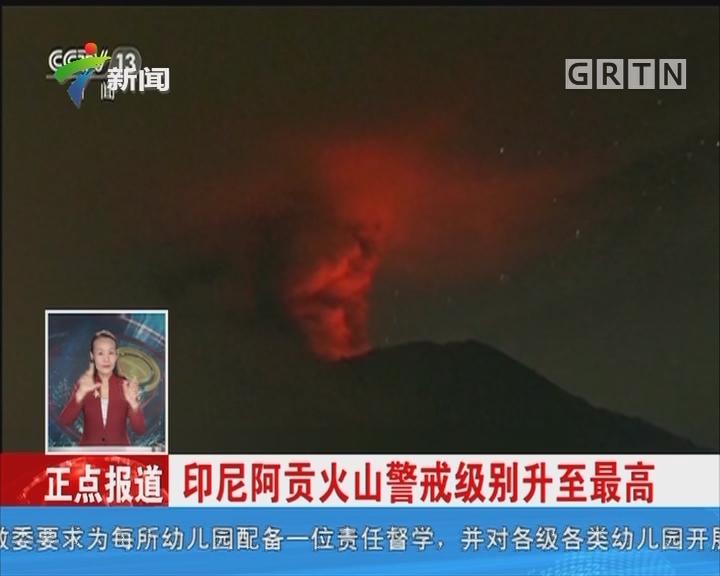印尼阿贡火山警戒级别升至最高