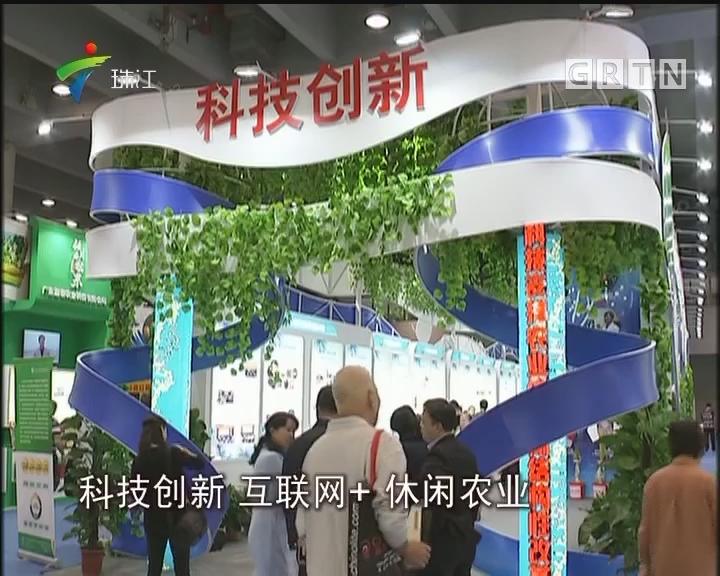 第八届广东现代农业博览会开幕
