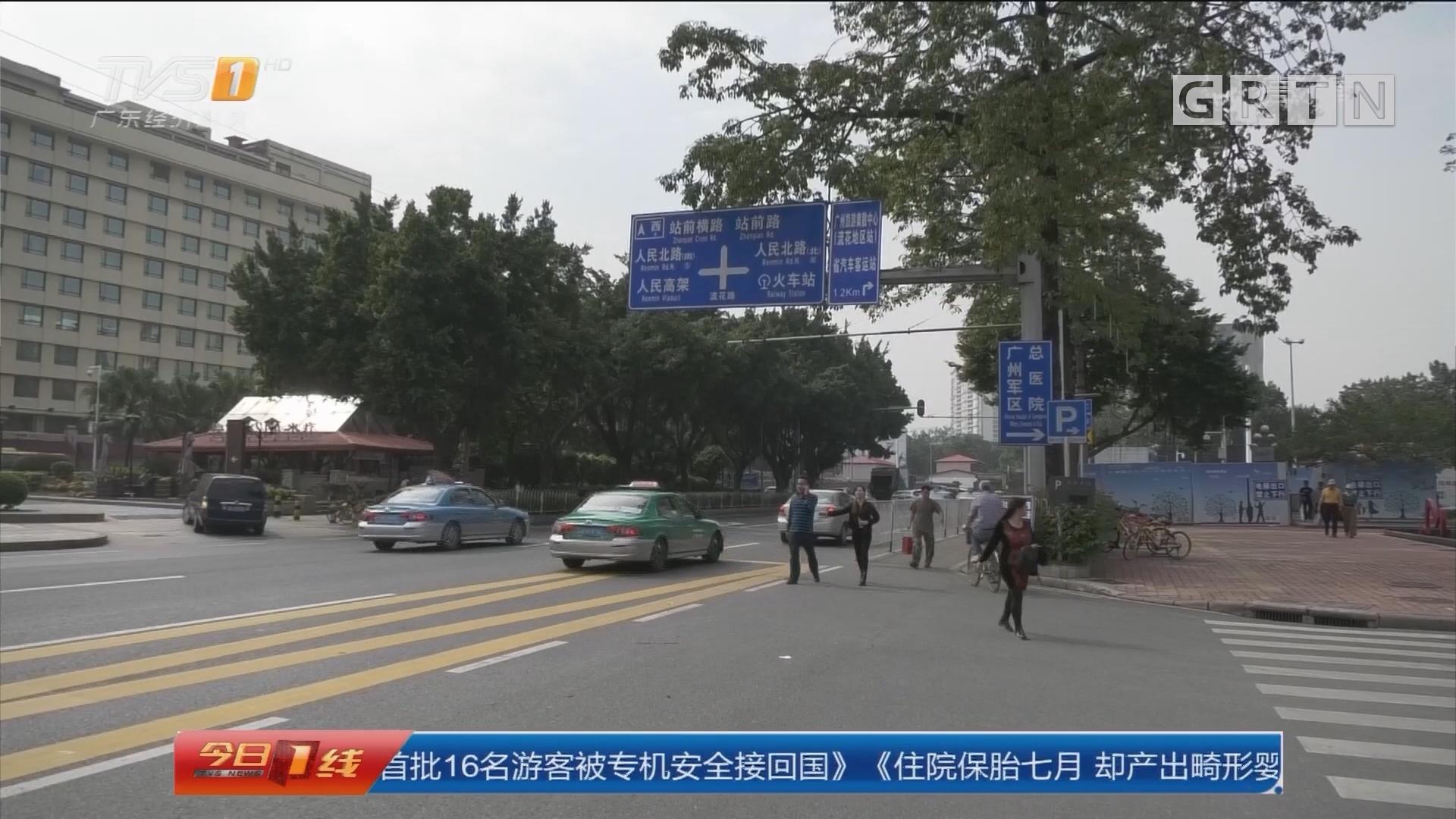 """广州:街坊结队""""花式""""过马路 指引难看清?"""
