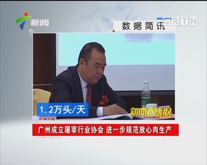 广州成立屠宰行业协会 进一步规范放心肉生产