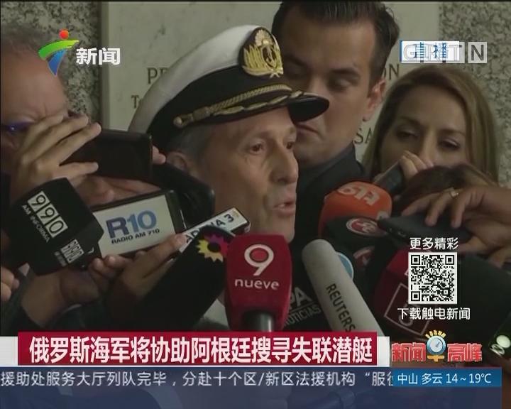 俄罗斯海军将协助阿根廷搜寻失联潜艇