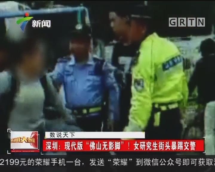 """深圳:现代版""""佛山无影脚""""!女研究生街头暴踢交警"""