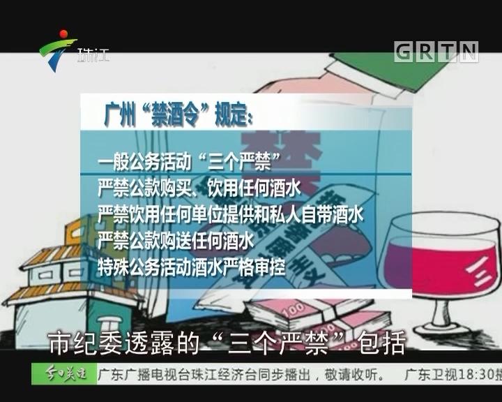 """广州""""禁酒令""""即将出台 一般公务活动全面禁酒"""