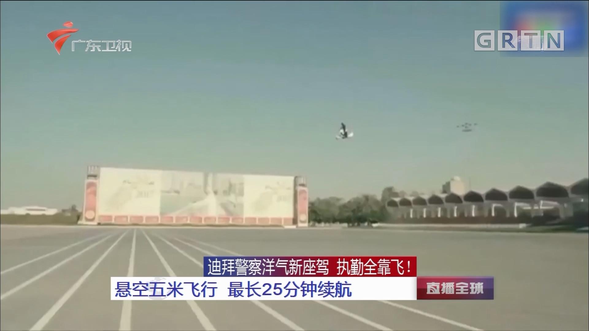 迪拜警察洋气新座驾 执勤全靠飞!悬空五米飞行 最长25分钟续航