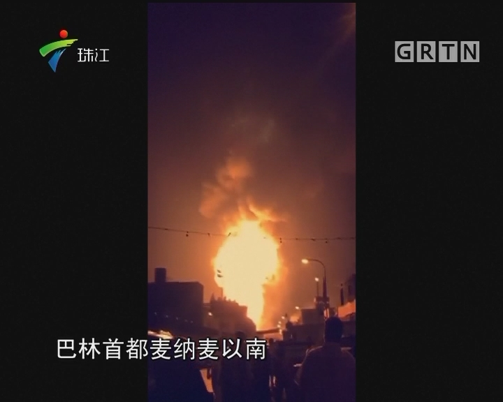 巴林输油管遭恐袭 沙特提高安全防范等级