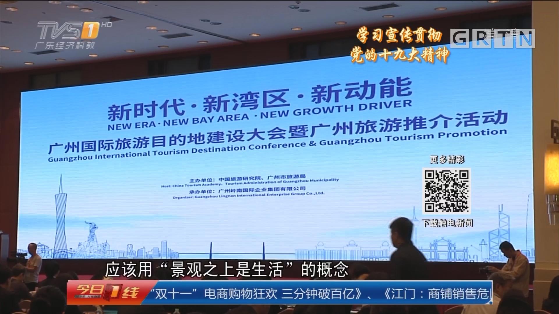 深入学习宣传贯彻十九大精神:广州旅游国际化进程提速