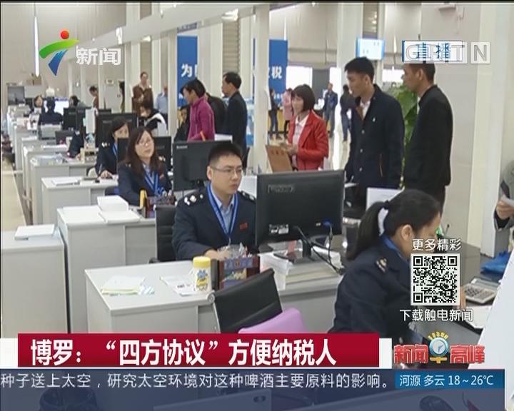 """博罗:""""四方协议""""方便纳税人"""