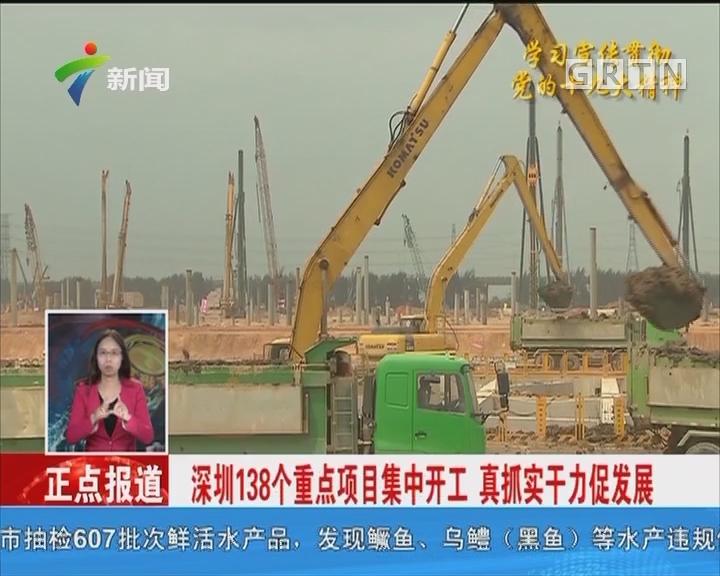 深圳138个重点项目集中开工 真抓实干力促发展