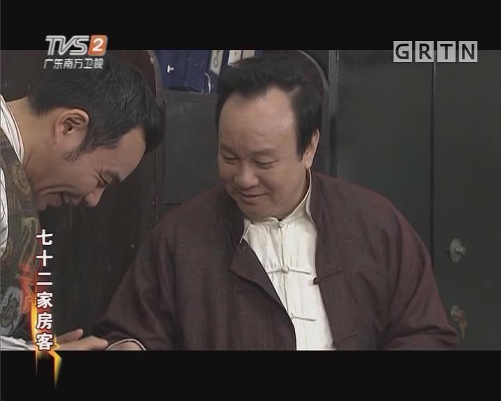 [2017-11-27]七十二家房客:邪不压正(下)