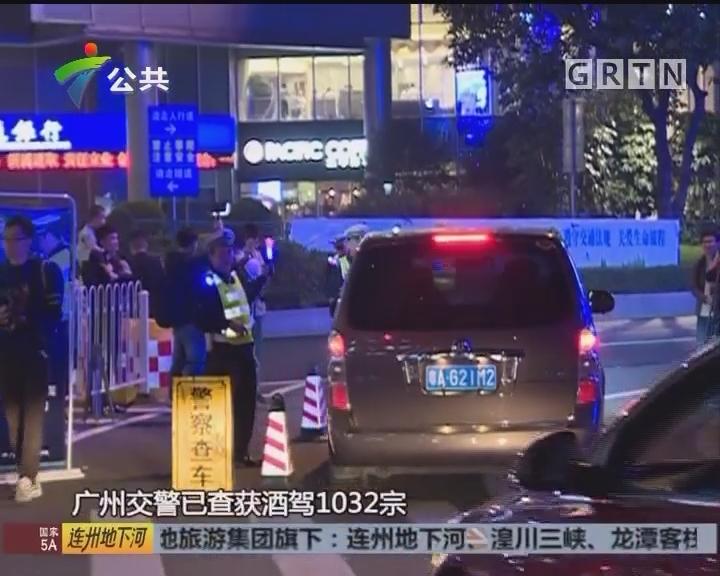 """广州交警推11条""""零酒驾""""街区"""