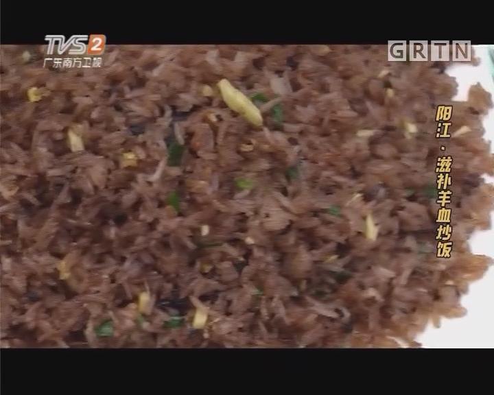 阳江·滋补羊血炒饭