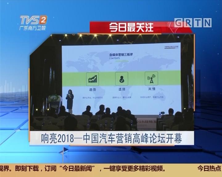 今日最关注:响亮2018——中国汽车营销高峰论坛开幕
