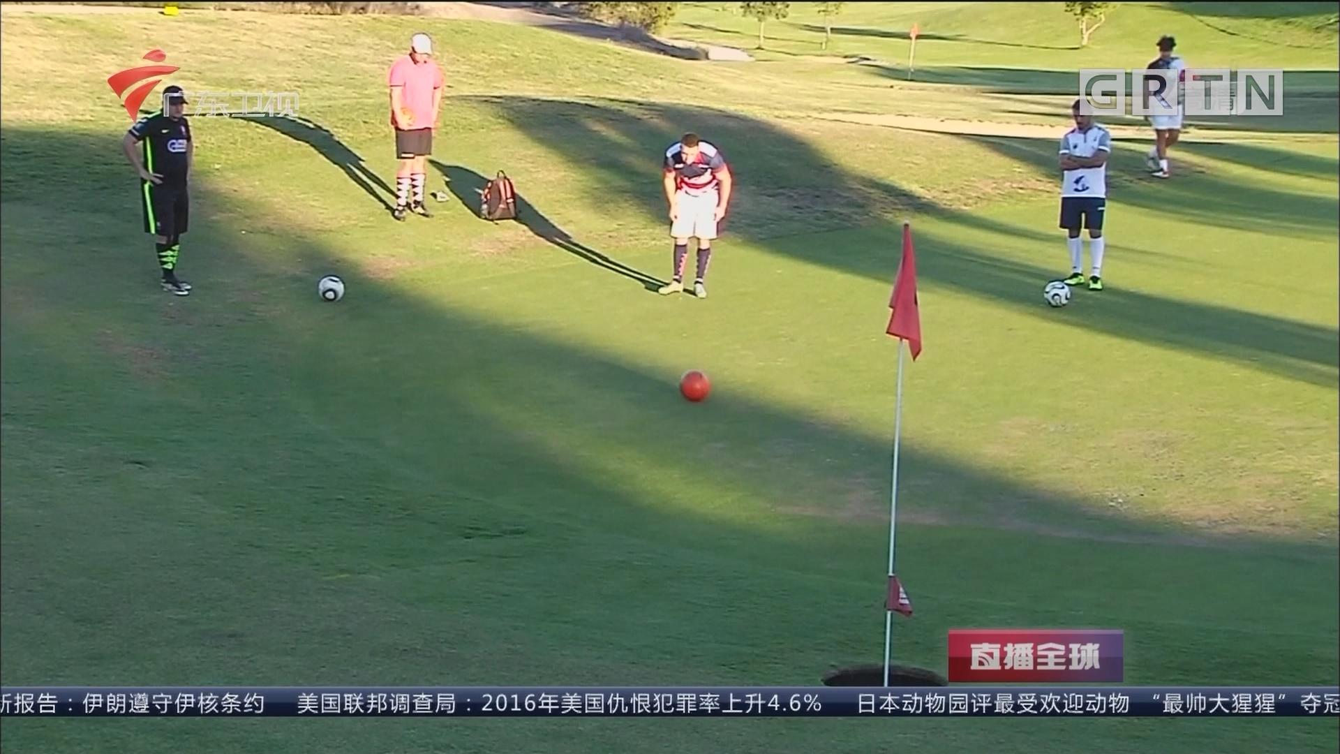 新型混合运动:足球高尔夫 英国选手总决赛夺冠