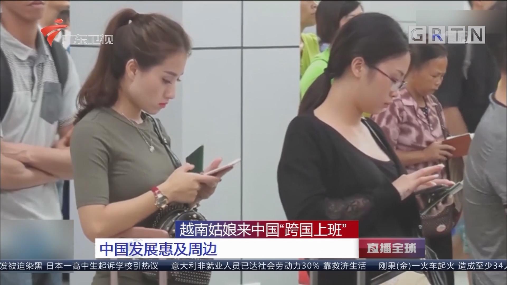 """越南姑娘来中国""""跨国上班"""":中国发展惠及周边"""