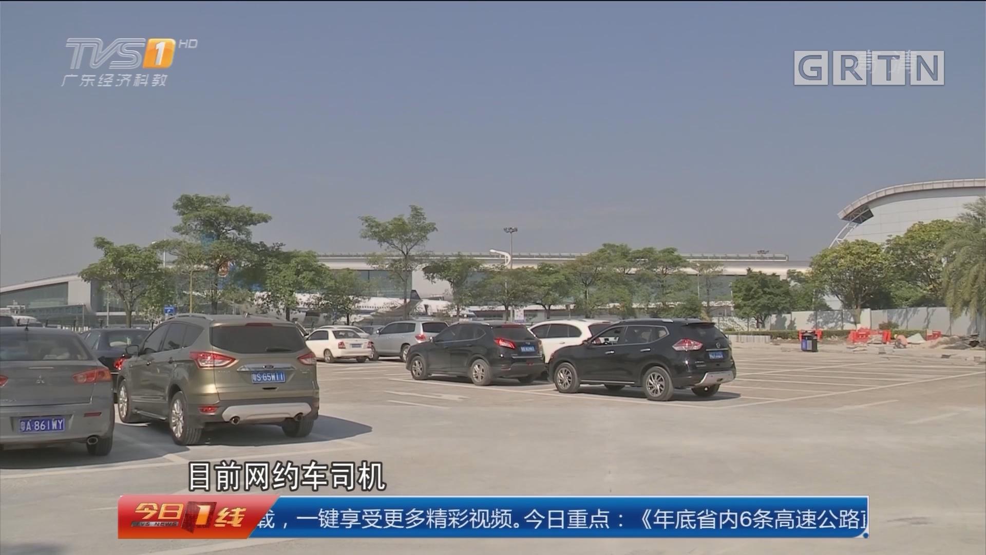 """网约车新政满""""周岁"""":广州新政严管 大量司机退出行业"""