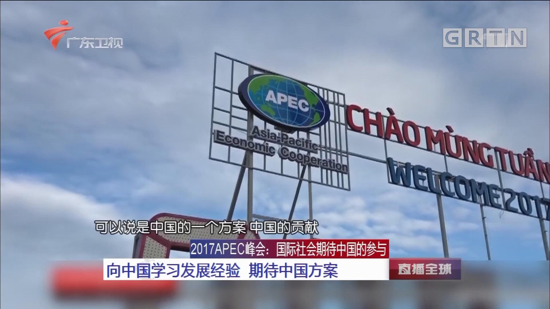 2017APEC峰会:国际社会期待中国的参与 中国为越南APEC注入强心剂