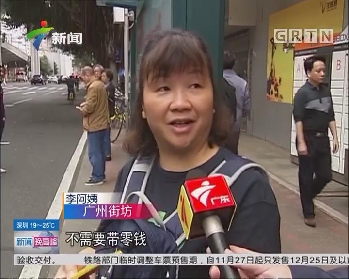 便民措施:广东明年起发售全国交通一卡通