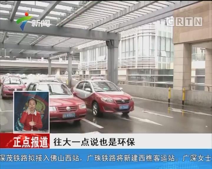 深圳红绿的士实行同城同价后首次调价:明日起燃油附加费升至两元