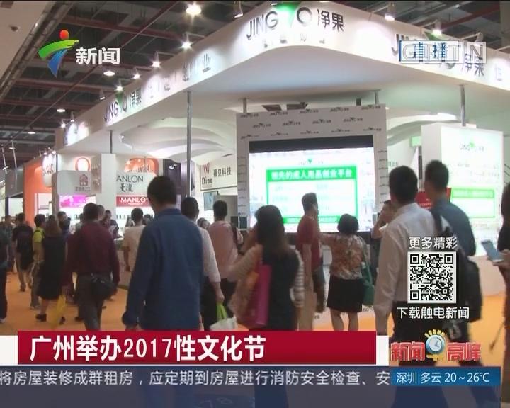 广州举办2017性文化节