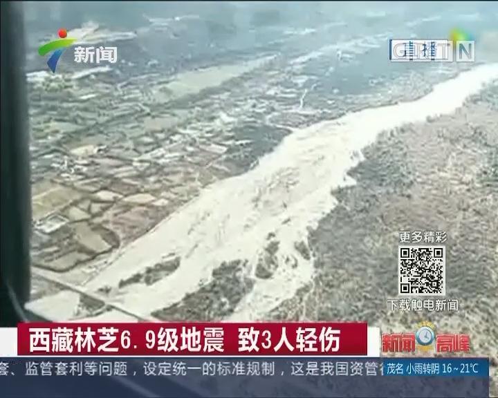西藏林芝6.9级地震 致3人轻伤