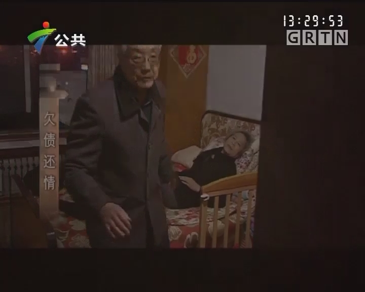 [2017-11-01]非常故事汇:欠债还情