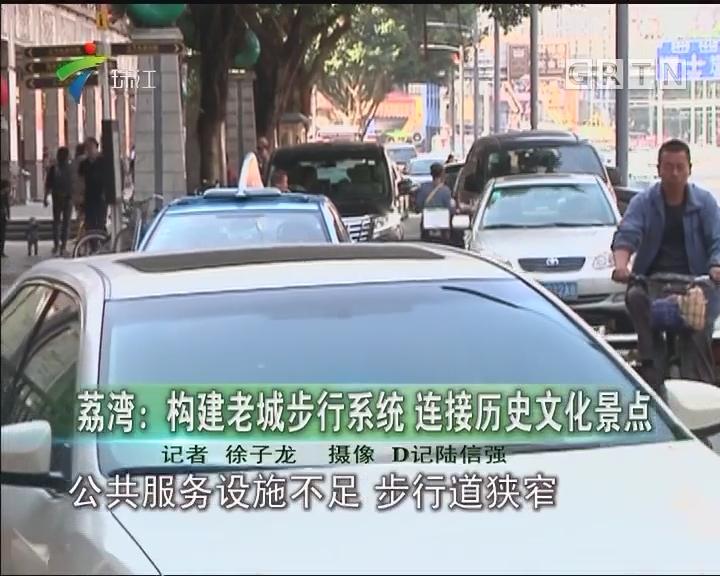 荔湾:构建老城步行系统 连接历史文化景点