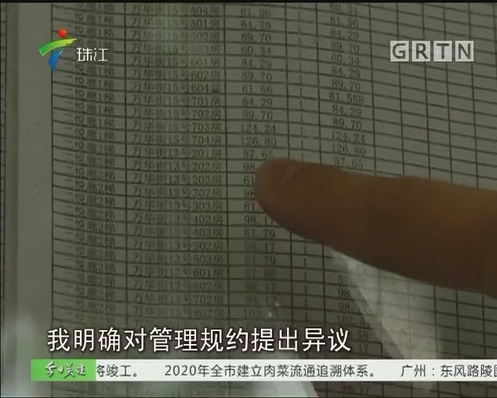 """广州:小区投票表决 多名业主称遭遇""""被赞成"""""""