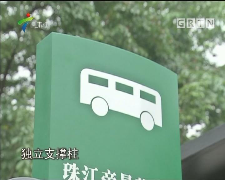 """广州新公交站牌亮相 """"身材""""苗条又实用"""