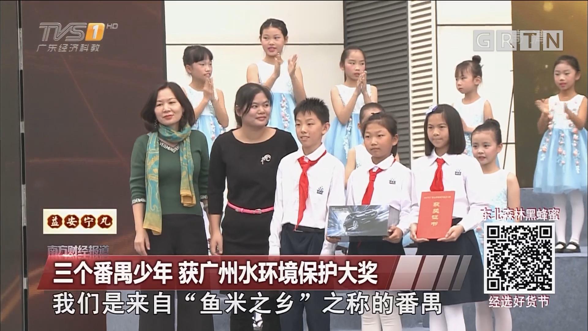 三个番禺少年 获广州水环境保护大奖
