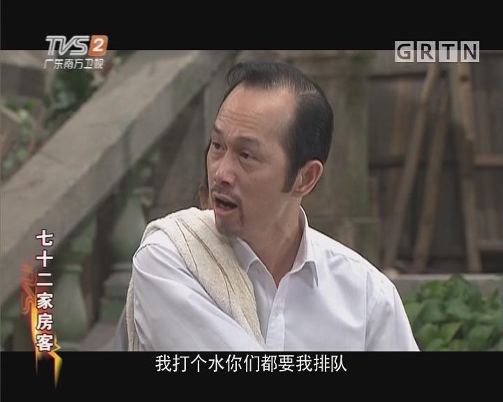 [2017-11-10]七十二家房客:下马威