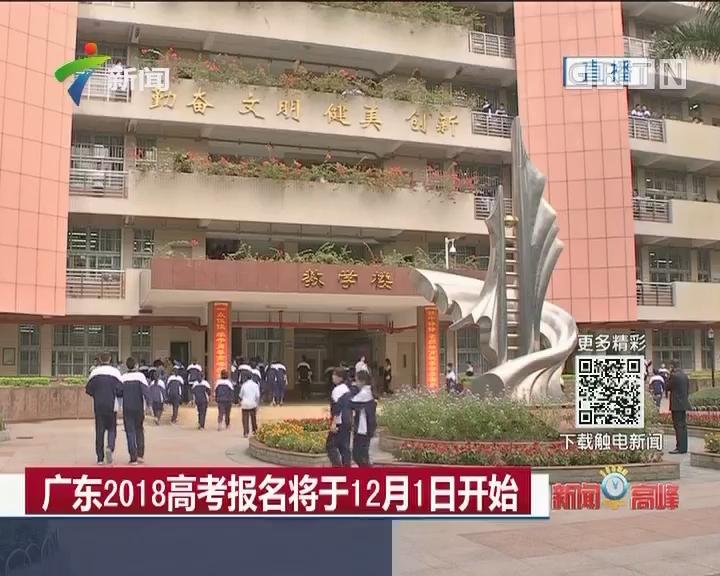 广东2018高考报名将于12月1日开始
