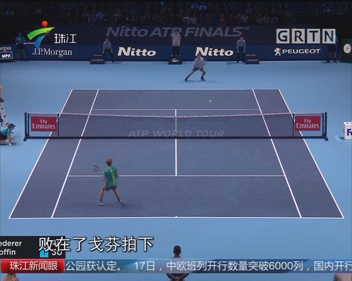 网球:ATP总决赛费德勒出局