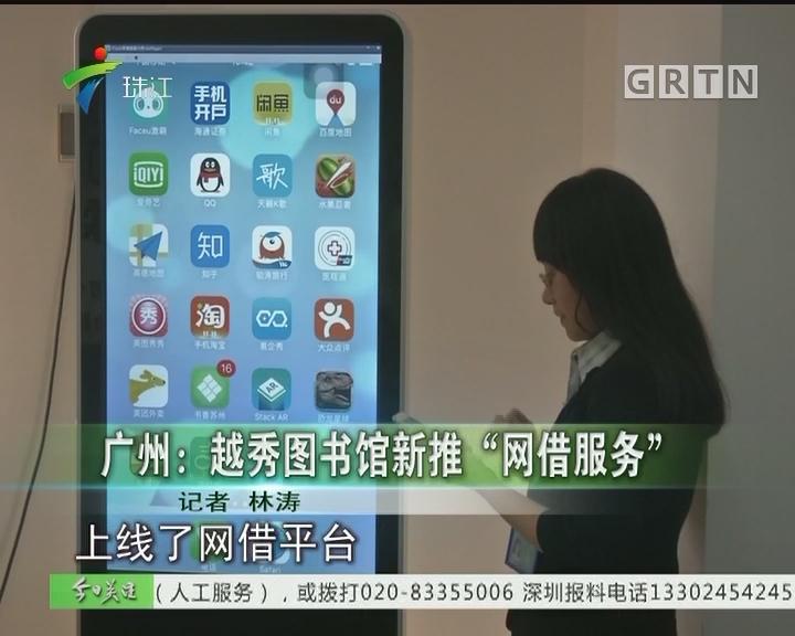 """广州:越秀图书馆新推""""网借服务"""""""