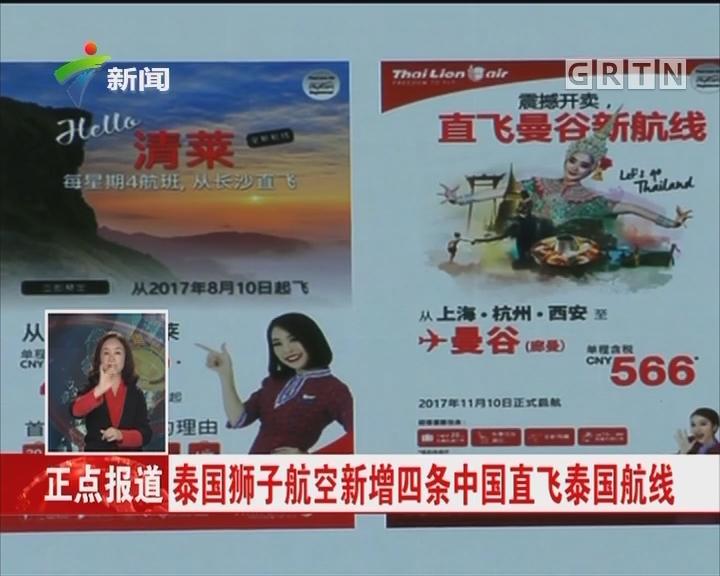 泰国狮子航空新增四条中国直飞泰国航线