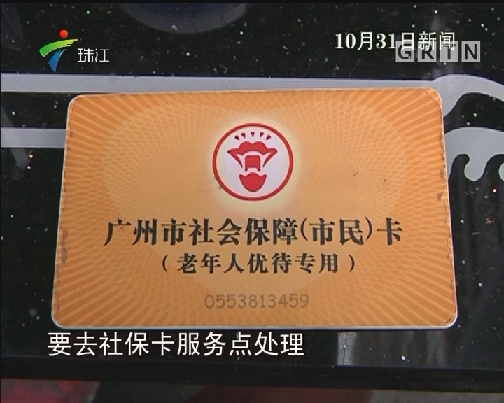 """追踪:老人免费交通卡为何变""""黑名单卡""""?"""
