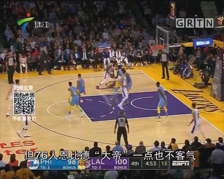 NBA:76人击败湖人取得两连胜