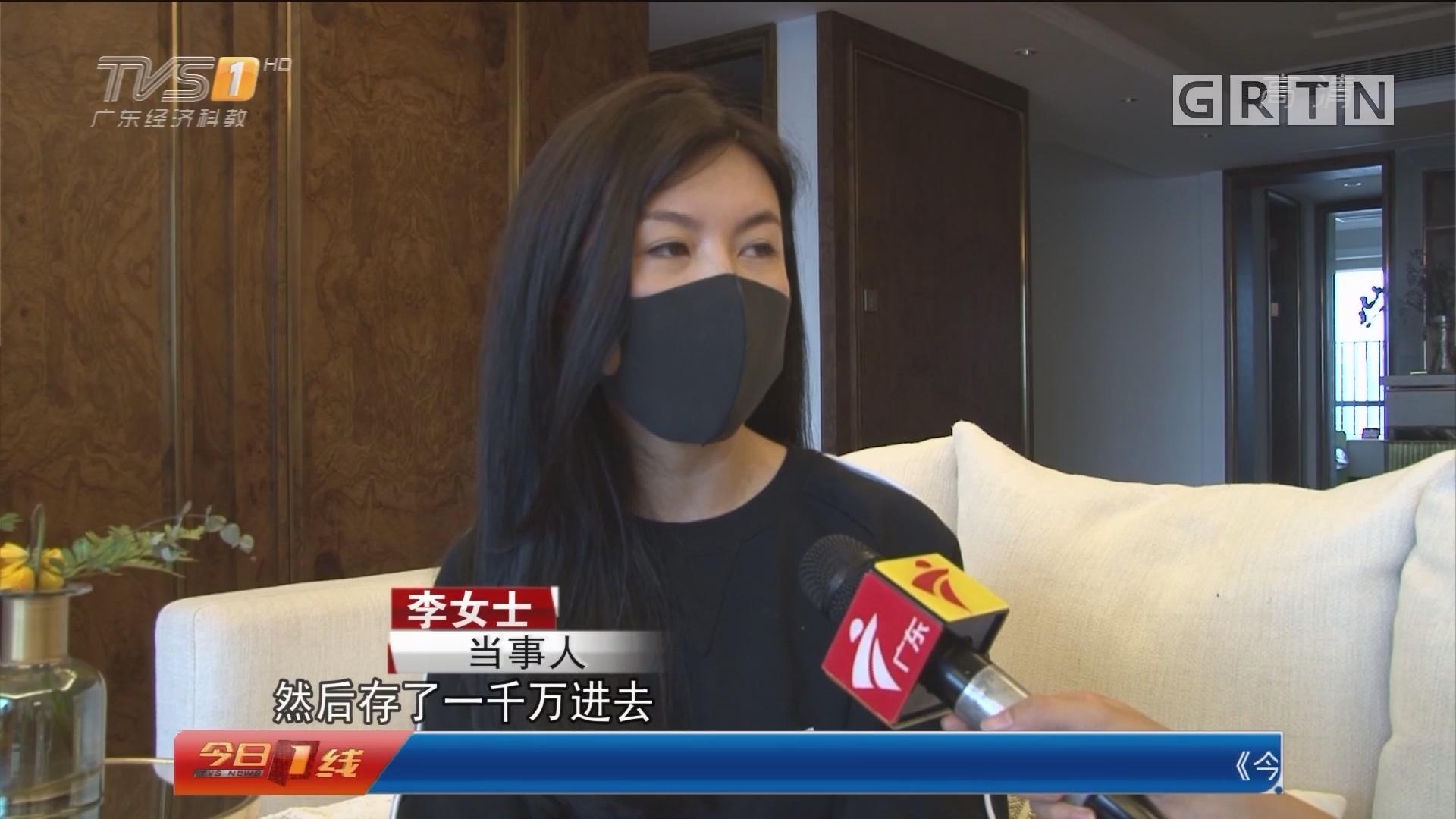 广州天河区:巨款存银行没了? 警方抓获嫌疑人