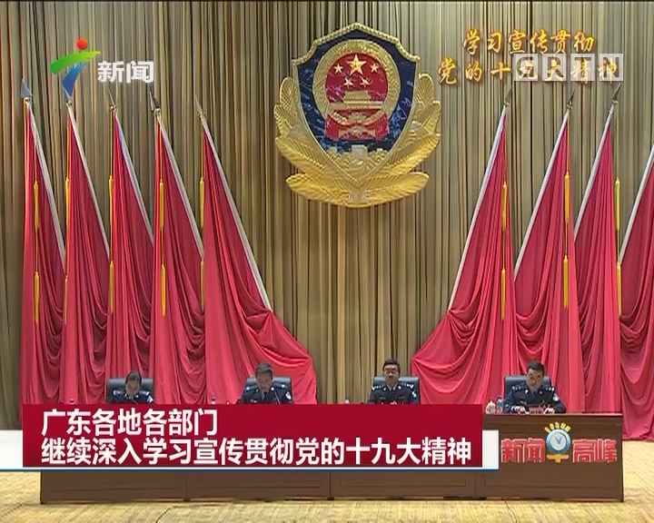 广东各地各部门继续深入学习宣传贯彻党的十九大精神